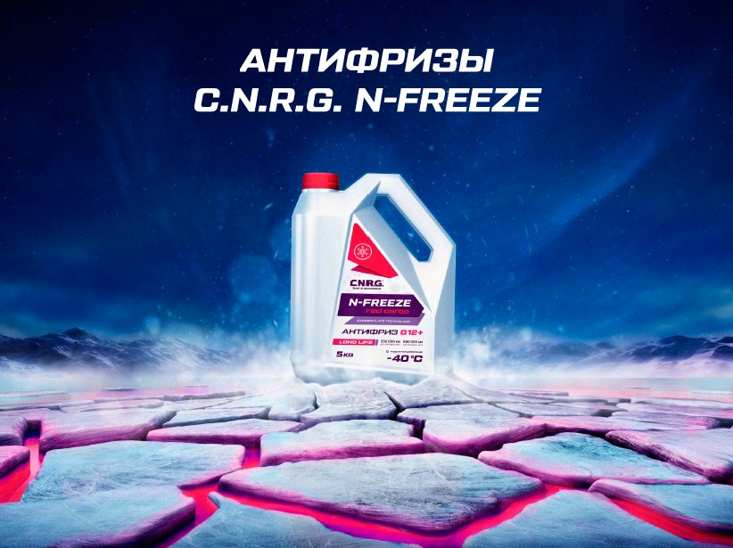 n-freeze-prod-prezent.jpg